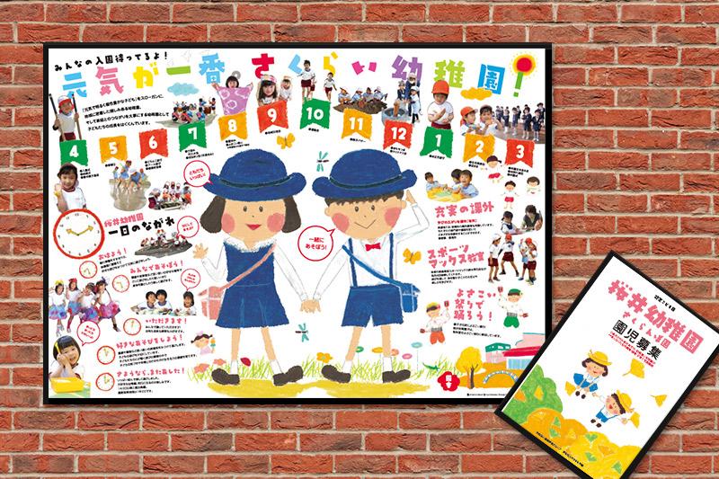 桜井幼稚園様園児募集パンフレット