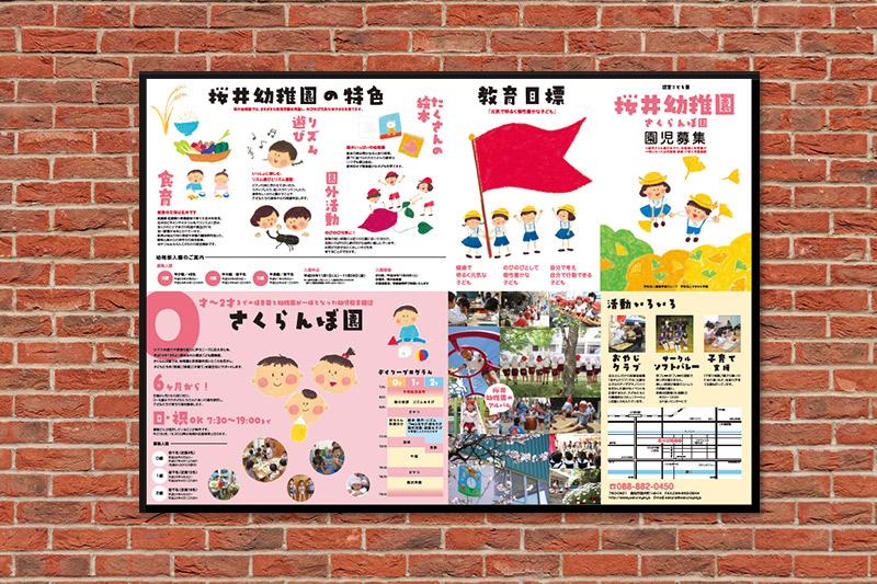 桜井幼稚園様園児募集パンフレット表面